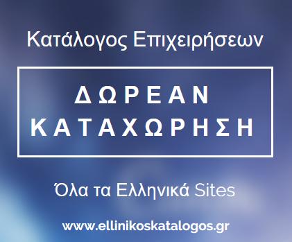 https://ellinikoskatalogos.gr/
